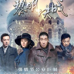 The Battle at the Dawn (2017) photo