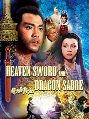 Heaven Sword and Dragon Sabre (1978) poster