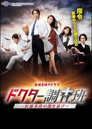 Doctor Chousahan (2016) poster