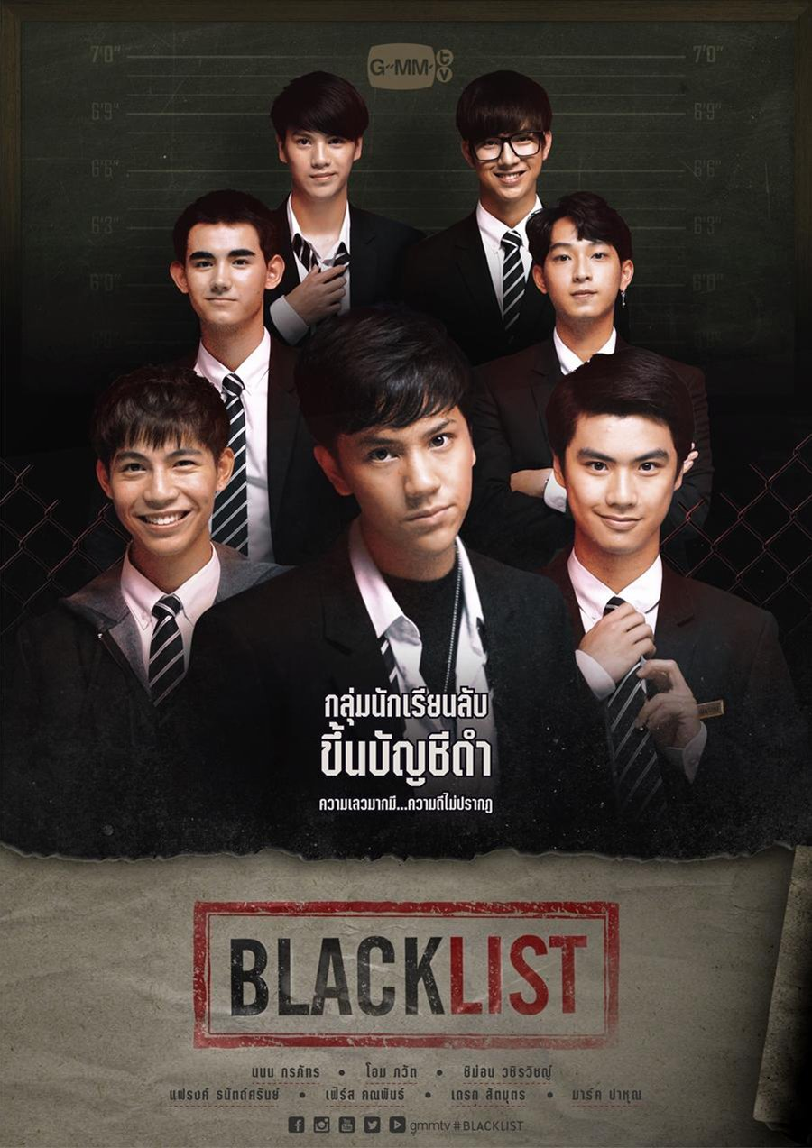 Foolish Asian Drama Life : BLACKLIST กลุ่มนักเรียนลับ ขึ้นบัญชีดำ