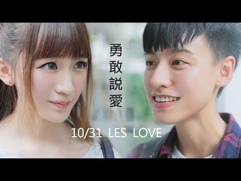 Les Love