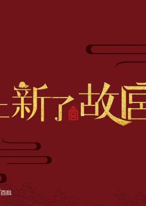 Shang Xin Le Gu Gong (2018) poster