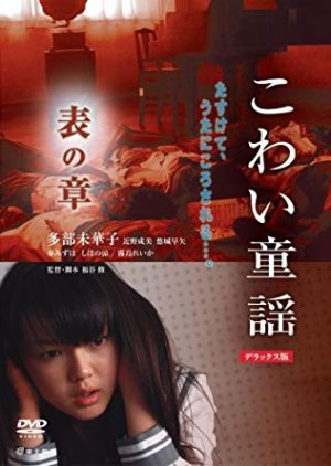 The Scary Folklore: Omote no Sho (2007) poster