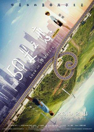 Love in 50 Meters (2019) poster
