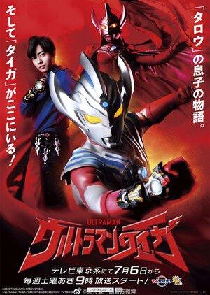 Ultraman Taiga (2019) poster