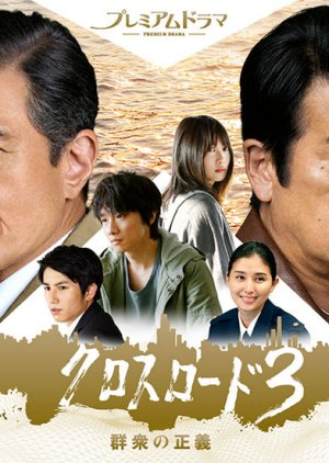 Cross Road Season 3 ~ Gunshu no Seigi