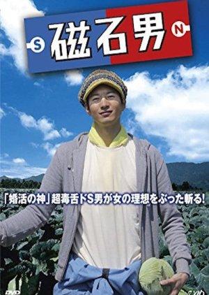 Jishaku Otoko (2014) poster