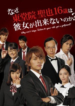 Naze Todoin Seiya 16sai wa kanojo dekinainoka? (2014) Episode 1 - 9 End Sub Indo thumbnail