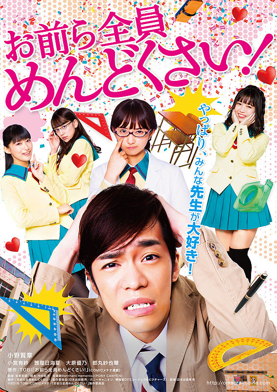 All of Them Are Troublesome Girls! (2019) Subtitle Indonesia