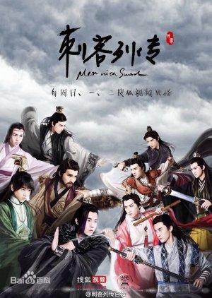 Men with Sword (2016) poster
