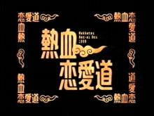 Nekketsu Ren'ai-do