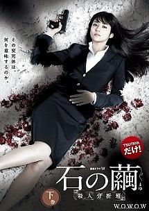 Ishi no Mayu (2015) poster