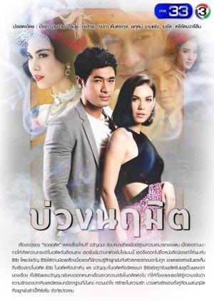 Buang Nareumit (2019) poster