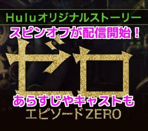 Zero - Episode Zero (2018) photo