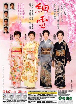Heisei Sasameyuki
