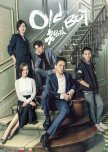 Old Boy chinese drama review