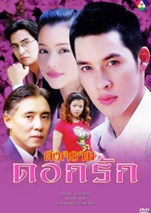 Songkram Dok Ruk