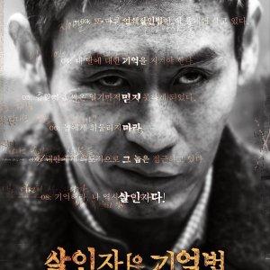 Memoir of a Murderer : Another Memory (2017) photo
