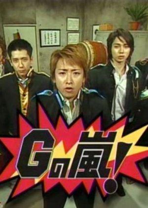 G no Arashi (2005) poster