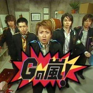 G no Arashi (2005) photo