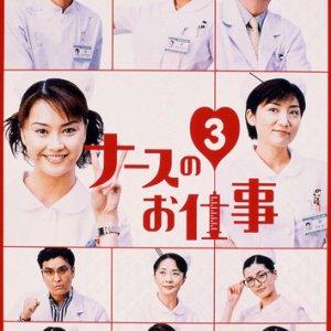 Leave It to the Nurses 3 (2000) photo