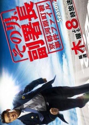 Sono Otoko, Fuku Shocho 2