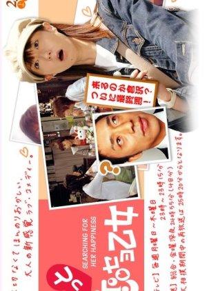 Motto Koi Seyo Otome (2004) poster