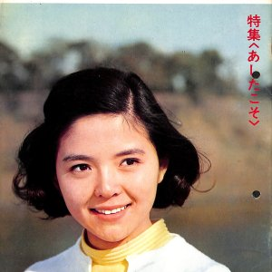 Ashita koso (1968) photo