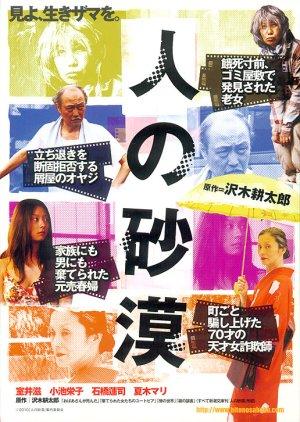 Hito no Sabaku (2010) poster