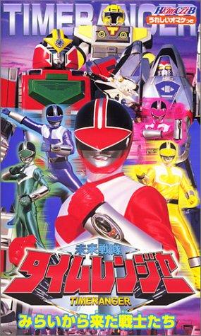 Mirai Sentai Timeranger (2000) poster