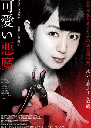 Cute Devil (2018) Full Movie [In Japanese] With Hindi Subtitles | WebRip 720p [1XBET]