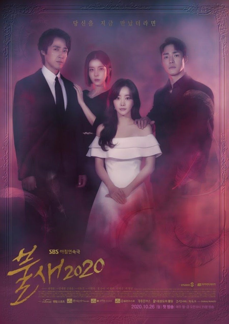 phoenix-2020-ซับไทย