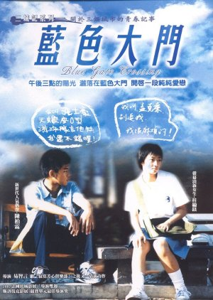 Blue Gate Crossing (2002) poster