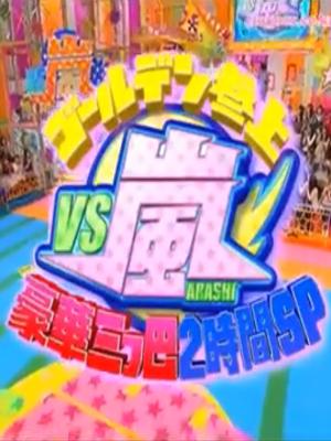 VS Arashi ~Golden Time! Extravagant Three-Way 2 Hours SP~ (2009) poster