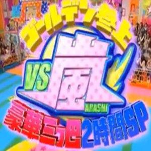 VS Arashi ~Golden Time! Extravagant Three-Way 2 Hours SP~ (2009) photo