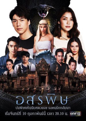 Jao Mae Asorapit (2020) poster