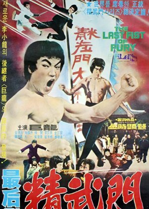 EQJvm 4c - Последний кулак ярости ✸ 1977 ✸ Корея Южная