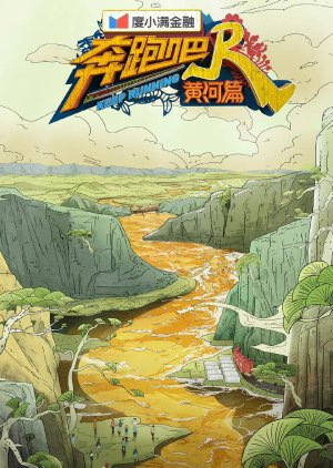 Keep Running: Yellow River 2