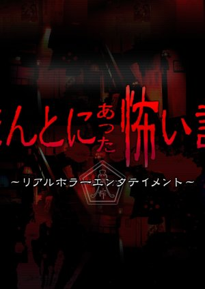 Honto ni Atta Kowai Hanashi: Summer Special 2004 (2004) poster