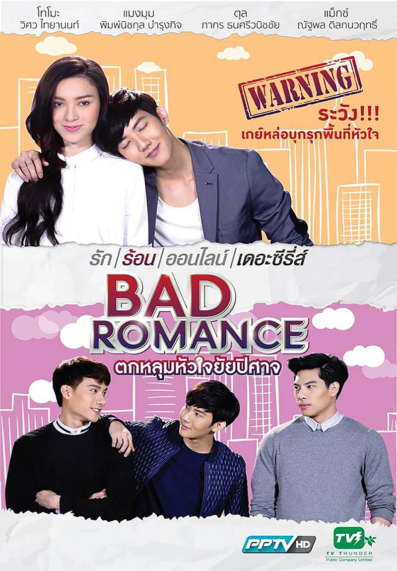 Bad Romance The Series 2016 - Mydramalist-8142