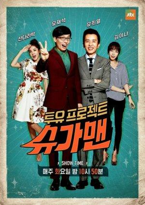 Two Yoo Project Sugar Man (2015) poster
