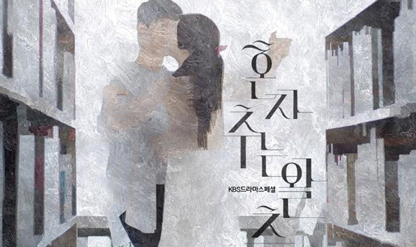 Drama Special Season 8: Dancing the Waltz Alone