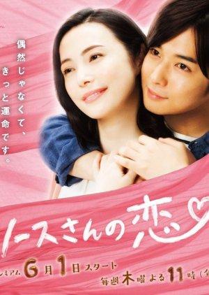 Sauce-san no Koi (2017) poster