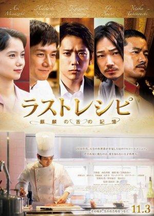 The Last Recipe (2017) poster