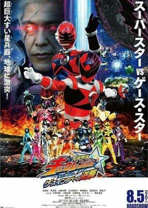 Uchuu Sentai Kyuranger The Movie: The Geth Indaver's Counterattack