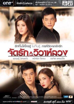 Jad Ruk Viva Luang