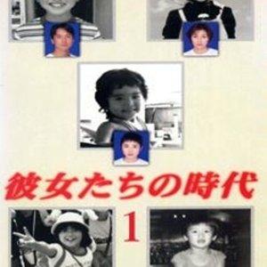 Kanojotachi no jidai  (1999) photo