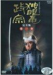 Dokuganryu Masamune