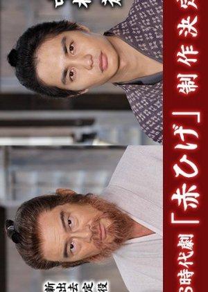 Akahige (2017) poster