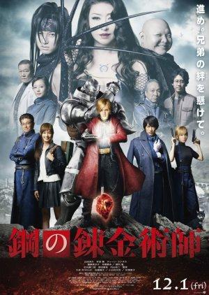 Fullmetal Alchemist (2017) poster